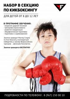 Баннер для фиттнес клуба Манхэттен. г. Москва