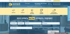 """Интернет-магазин """"Морфей"""""""