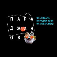 Логотип для Фестиваля Параджанова