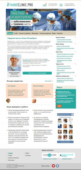 Хирургия кисти HandClinic