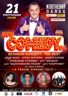 Афиша для большого концерта NEW COMEDY UA