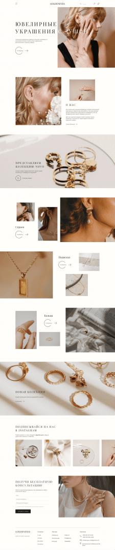 Дизайн сайта для бренда украшений