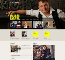 Официальный сайт певца Михаила Бублика