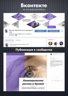 Перманентный Макияж / Вконтакте