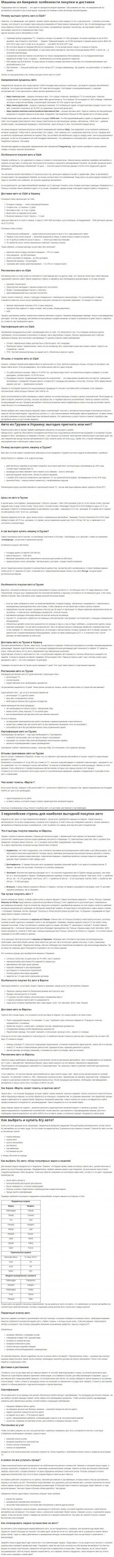 АВТО | Биржа услуг по пригону авто varta.ua