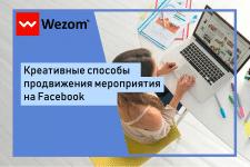 Дизайн поста Facebook