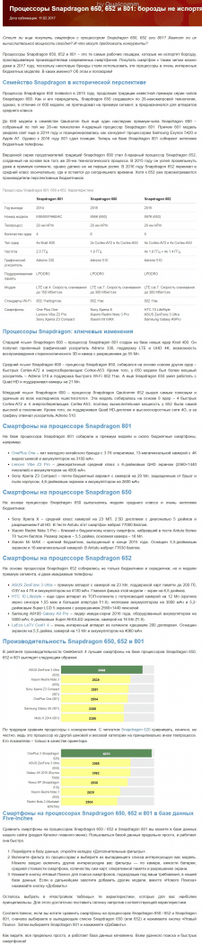 Процессоры Snapdragon 650, 652 и 801