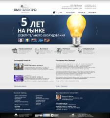 Сайт для компании ЯМК-Электро