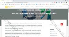 Как анализировать показатель в Google Ads