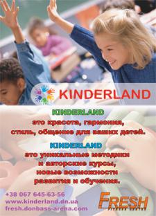 Киндерленд
