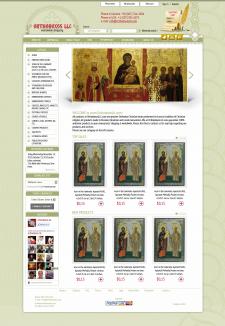 Интернет магазин церковных товаров