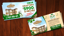 """листовка для жилого комплекса """"Дом на Щорсак"""""""