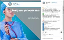Пост для instagram аккаунта медицинского центра