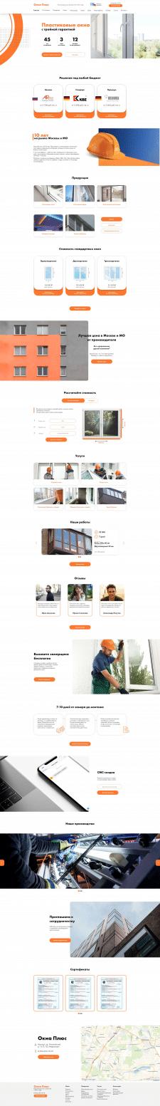 """Дизайн и создание сайта на Тильда """"Окна Плюс"""""""