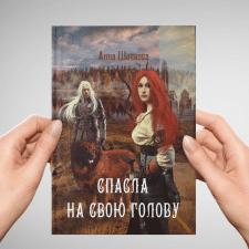 """Дизайн обложки для книги """"Спасла на свою голову"""""""