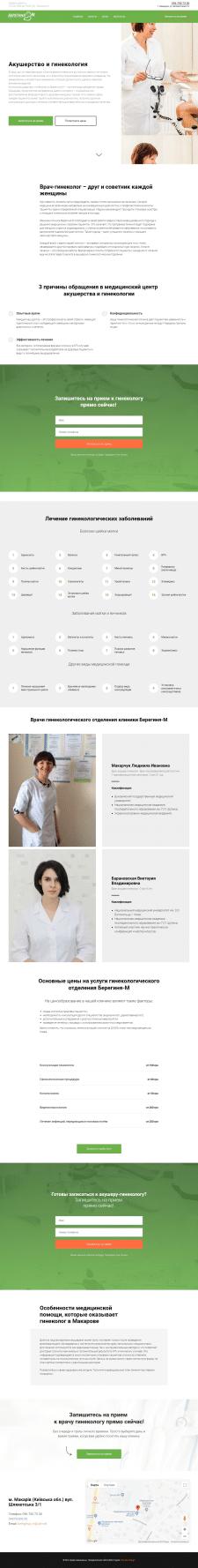 Landing Page для частной клиники
