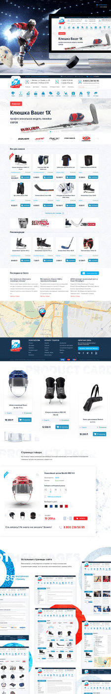 """Интернет-магазин """"Хоккейной экипировки"""""""