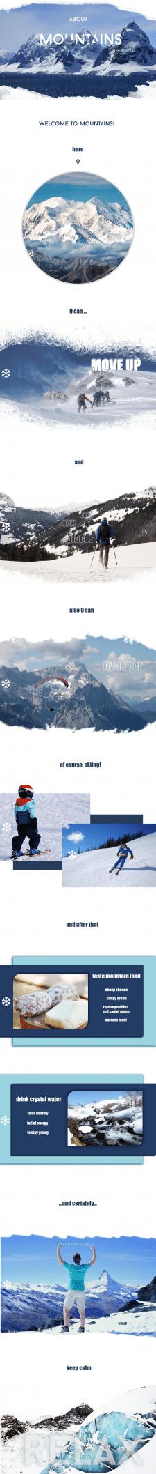 Оформление журналов/брошюр/листовок о горах - кейс