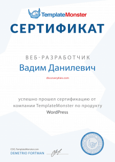 Сертификат веб-разработчика WordPress