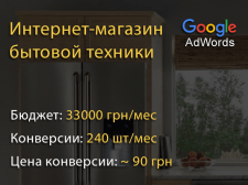 Интернет магазин бытовой техники - Google Shopping