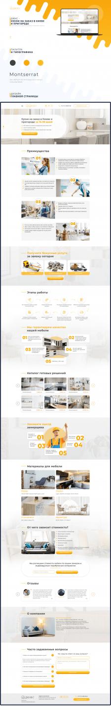ДЮКС мебельная фабрика | лендинг