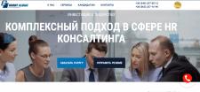 Сайт рекрутингового агенства на WP