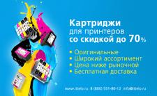 Баннер для IT компании ittelo.ru