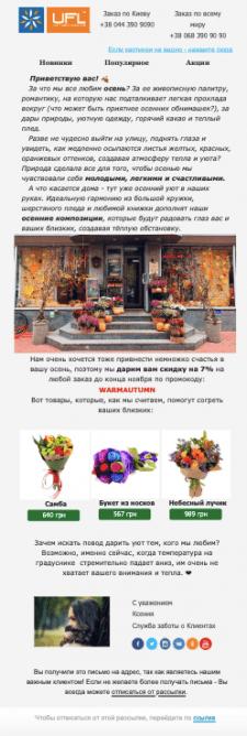 Регулярная рассылка для магазина цветов