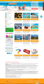 azimut.ks.ua (OpenCart)