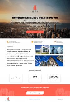 Компания-брокер недвижимости «Estate»