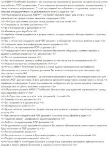 Текст для программного обеспечения (рос/укр)
