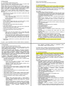 Техническая спецификация (трамваи)