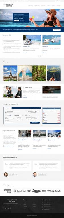 Сайт для туристической фирмы №9