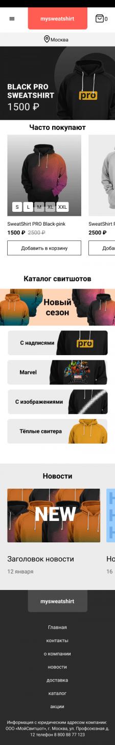 Мобильная версия интернет-магазина толстовок