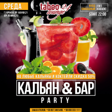 Афиша для Taboo Lounge