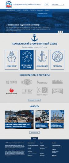 """Дизайн сайта """"Находкинский судоремонтный завод"""""""