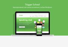 trigger school