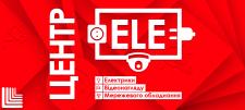 Оформление магазина ELE 2
