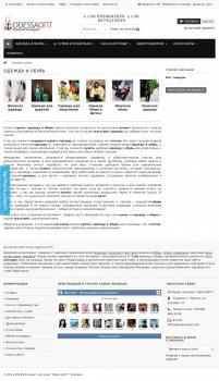 Описания разделов женской, мужской, детской одежды
