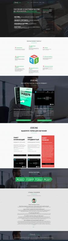 Landing page Forex - сайт обучающего курса