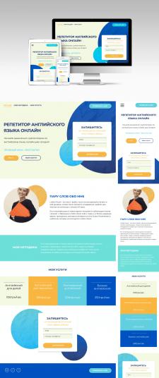 Дизайн landing page для репетитора английского