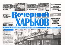 """Логотип газеты """"Вечерний Харьков"""""""