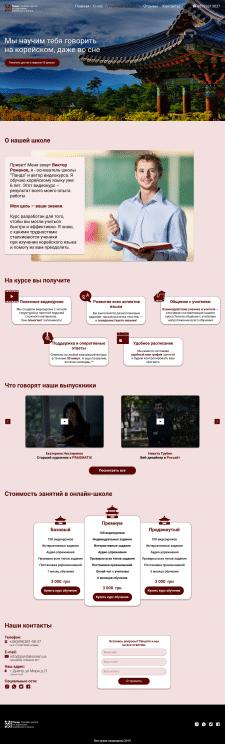 Landing для онлайн-школы корейского языка