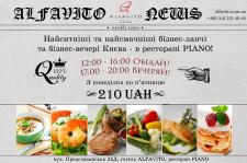 Рекламный плакат для ресторана
