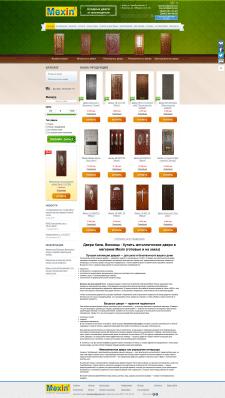 Разработка интернет - магазина mexin.com.ua