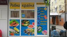 Рыба наружная реклама