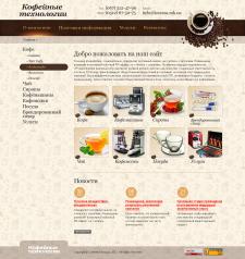 """Сайт-каталог компании """"Кофейные технологии"""""""