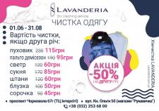 Баннер для химчистки Lavanderia