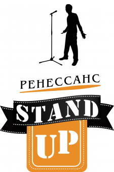 Ренессанс Stand Up