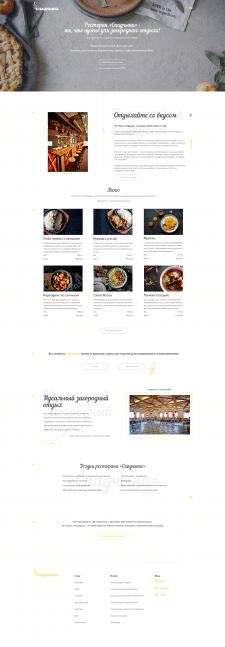 "Дизайн сайта для ресторана ""Спадчына""."